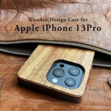 iPhone 13 pro 専用 特注木製ケース