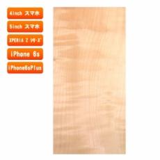 スマホ用木製ケースの素材/T105 トチ(栃)
