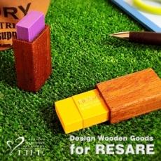 RESARE消しゴム木製ケース