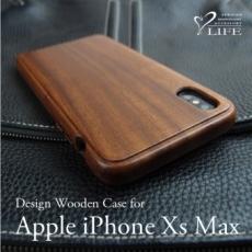 iPhone Xs Max 専用木製ケース