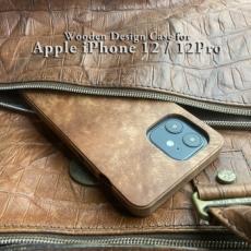 iPhone 12 / 12pro 専用木製ケース