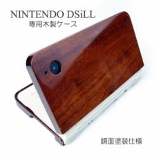1点物のDSiLL木製ケース/鏡面仕様