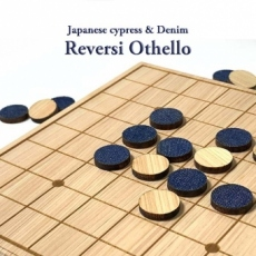 ヒノキとデニム の リバーシオセロ(Reversi Othello)