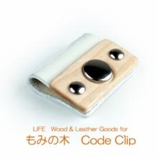 もみの木と革で作った Code Clip