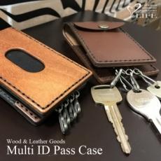 マルチ ID パスケース