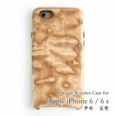 完成品:iPhone6/6s専用ケース(タモ玉杢A)