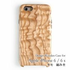 完成品:iPhone6/6s専用ケース(タモ玉杢B)