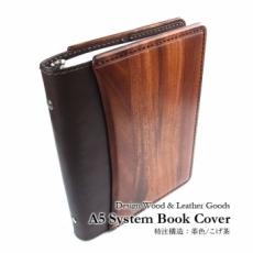 木製システム手帳 A5サイズ対応