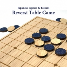 ヒノキとデニム の リバーシ(Reversi)