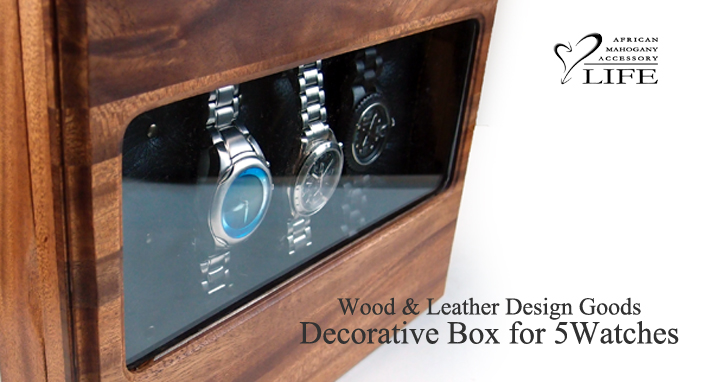 時計装飾箱【Decorative box for 5Watches】トップ