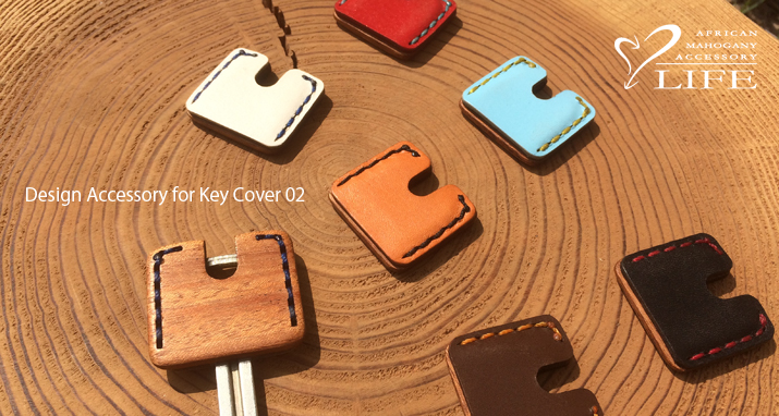 for key cover木製キーカバー02 トップ