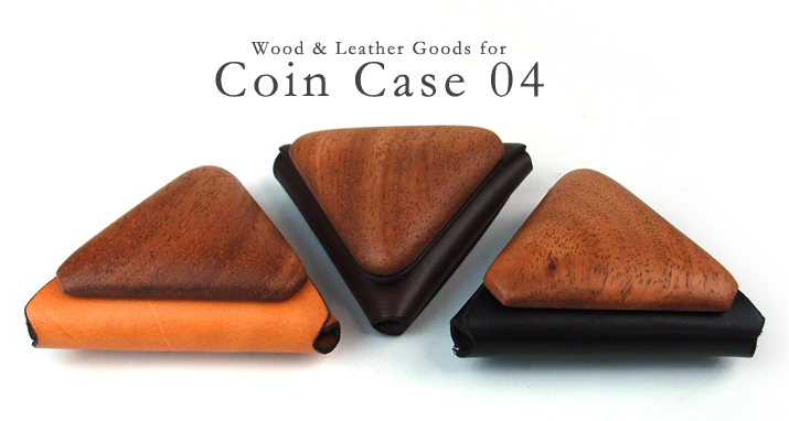 Coin Case 04 木と革のコインケース トップ