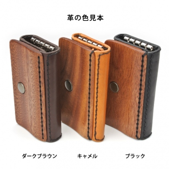 for key case04E 木と革のキーケース