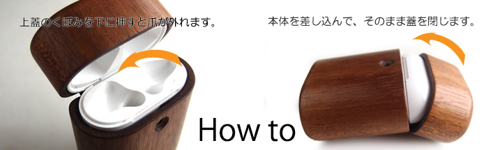 howto