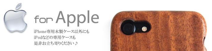 Apple関連作品